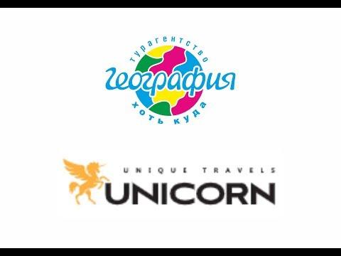 Туроператор Unicorn. Вопросы сотрудничества. Продукт направления Турция