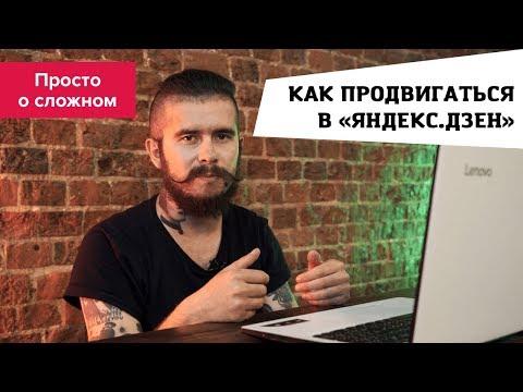 7 простых, но эффективных советов по продвижению в «Яндекс.Дзен»