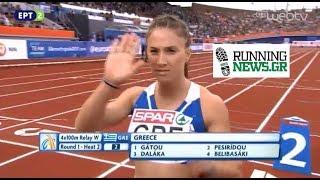 Εθνική Ελλάδας 4Χ100 Γάτου-Πεσιρίδου-Δαλάκα-Μπελιμπασάκη Ευρωπαϊκό Πρωτάθλημα Άμστερνταμ 2016