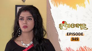 Nua Bohu | Full Ep 949 | 27th Oct 2020 | Odia Serial - TarangTV