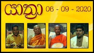 YATHRA - යාත්රා | 06- 09 - 2020 | SIYATHA TV Thumbnail