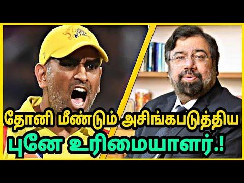 தோனியை மீண்டும் விமர்சித்த புனே அணியின் உரிமையாளர் ? Chennai super kings | MS Dhoni | CSK