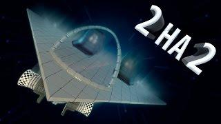 ДВА на ДВА | Полет на Космических Кораблях по Планетам | Gmod