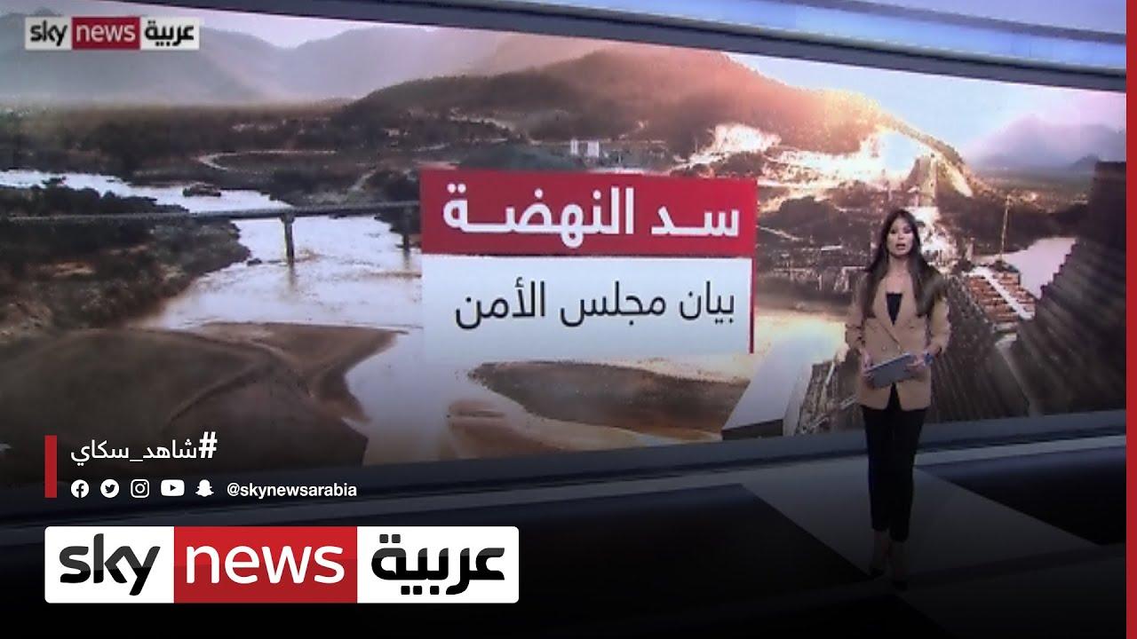 سد النهضة.. بيان مجلس الأمن  - نشر قبل 6 ساعة