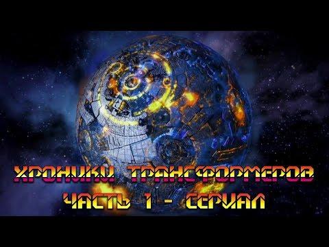 ХРОНИКИ ТРАНСФОРМЕРОВ ● ЧАСТЬ 1 ● СЕРИАЛ