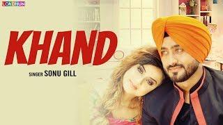 KHAND (Full Song) | Sonu Gill |  New Punjabi So...