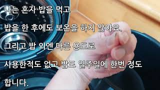 손톱으로 벗겨지는 쿠쿠 전기밥솥 코팅 #쿠쿠전기밥솥
