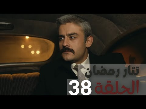 مسلسل تتار رمضان الحلقة 38 Youtube