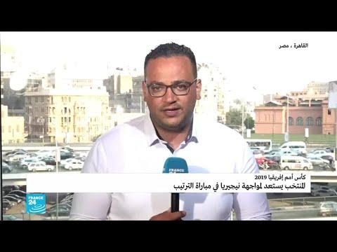 كأس أمم أفريقيا 2019: المنتخب التونسي يستعد للفوز بالمرتبة الثالثة  - نشر قبل 2 ساعة