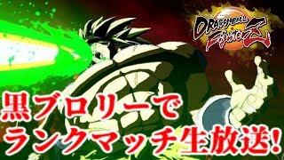 DBFZ ドラゴンボールファイターズ 黒ブロリーチームでランクマッチ生放送!