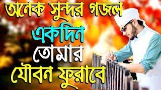অনেক সুন্দর গজল একদিন তোমার যৌবন ফুরাবে bangla new gojol 2019 islamic song