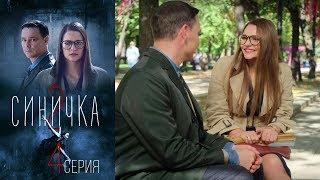 Синичка 2 - Серия 4 /2018 / Сериал / HD