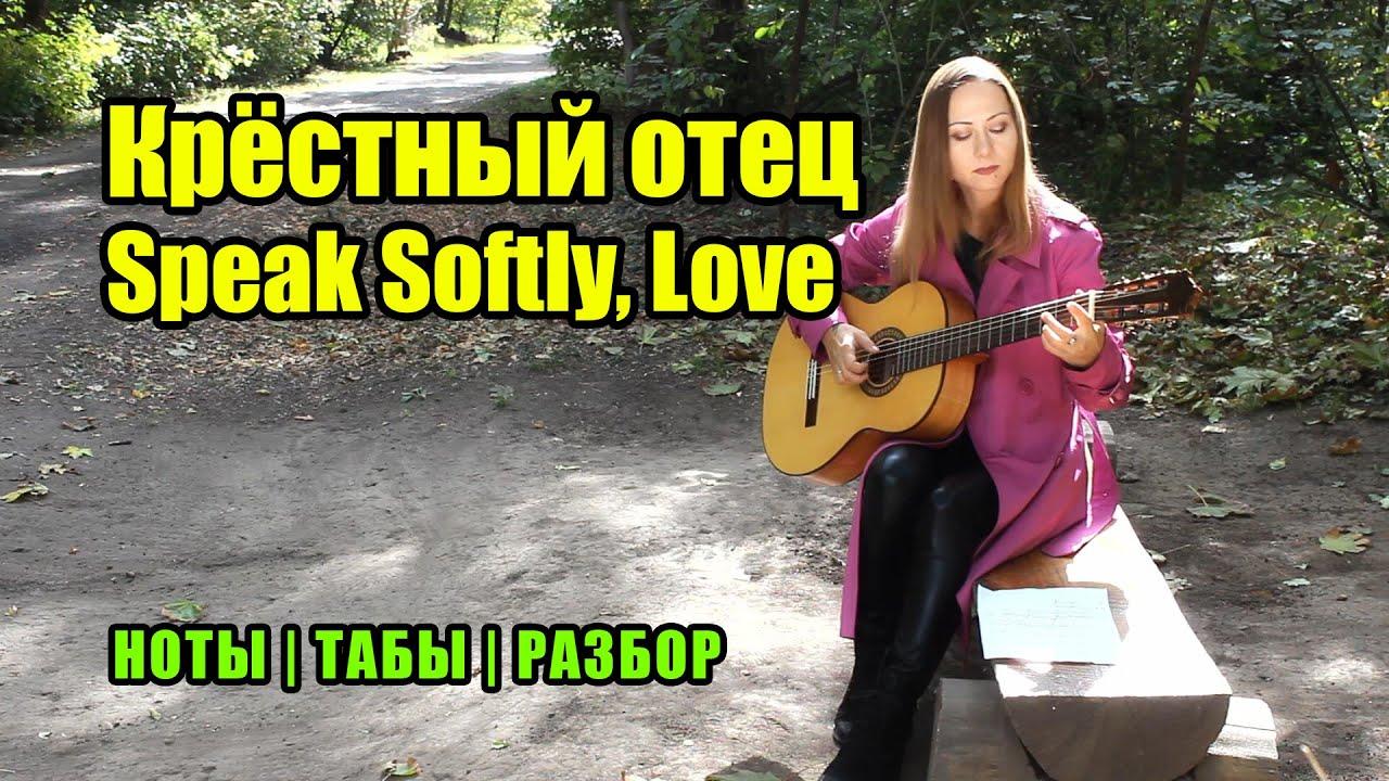 Speak Softly, Love (Из х/ф Крёстный отец) На гитаре | Ноты Табы Разбор