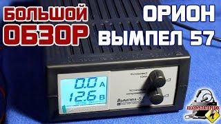 БОЛЬШОЙ ОБЗОР: Орион ВЫМПЕЛ - 57, автоматическое зарядное устройство