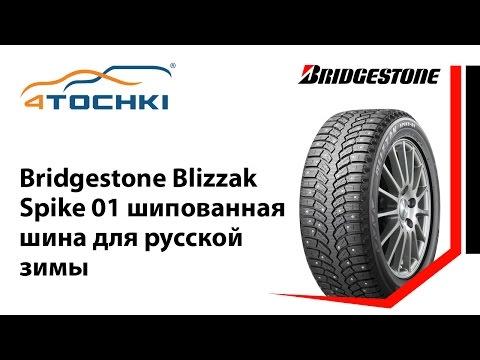 Bridgestone Blizzak Spike 01 шипованная шина для русской зимы