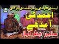 Download - AHMAD KI AHMAD HAI - SAIN JAFAR QAWWAL - OFFICIAL HD  - HI-TECH ISLAMIC MP3 song and Music Video