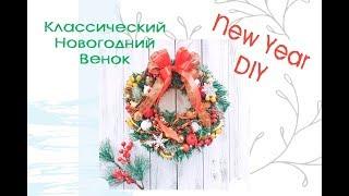 🌺Классический НОВОГОДНИЙ венок 🌺СВОИМИ РУКАМИ 🌺 DIY NewYear 🎄