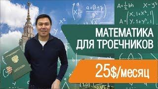 Репетитор по математике. Как выпускник МГУ обучает математике школьников по всему Казахстану