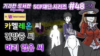 SCP기획 48탄 - 원더테인먼트 박사#4 / 리틀 미…