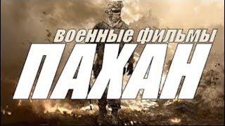 ПАХАН офигенный фильм HD