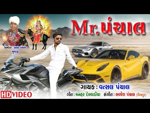 Mr Panchal | Vatsal Panchal | New hd Video song 2018 | RD FI