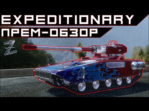 Armored Warfare Expeditionary