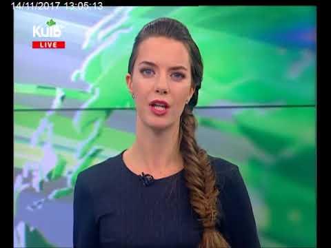 Телеканал Київ: 14.11.17 Столичні телевізійні новини 13.00