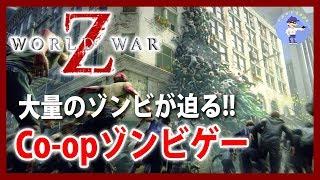 【Live #4】大量のゾンビが迫る!Co-opシューター!World War Z / ワールド・ウォー・Z【PC版】