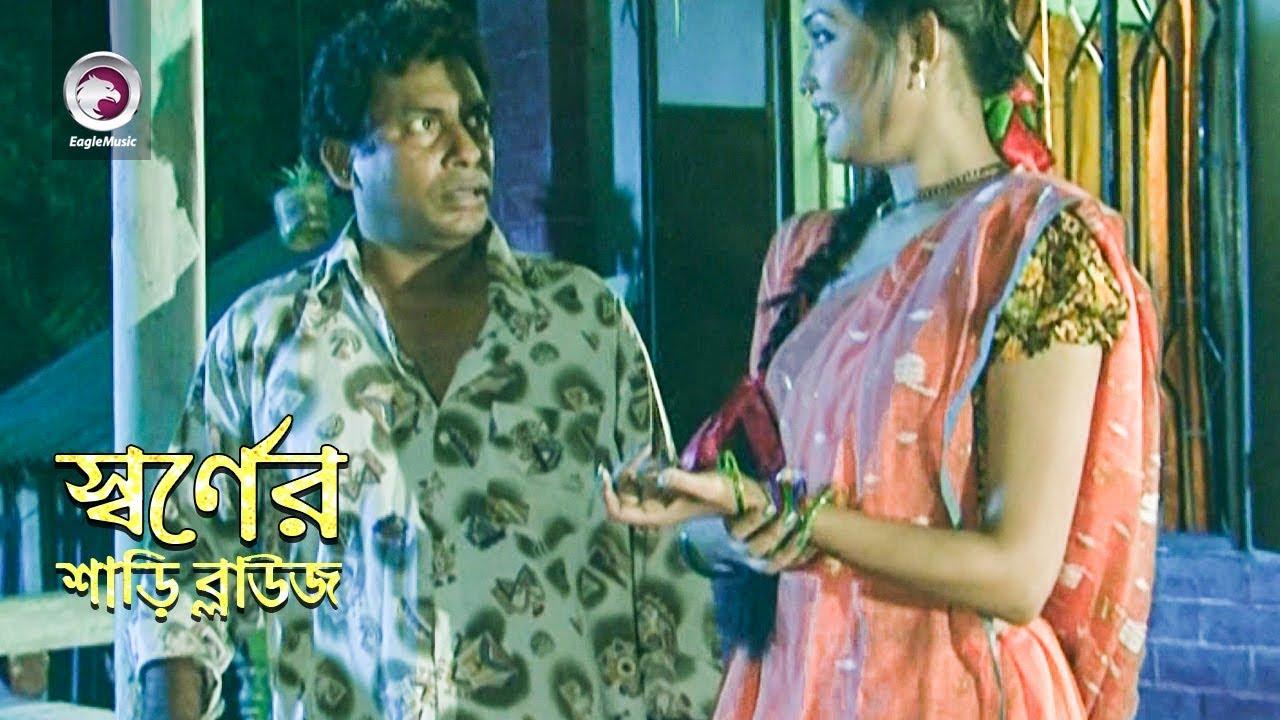 Sorner Saree Blouse   স্বর্ণের শাড়ি ব্লাউজ   Drama Scene   Mosharraf Karim
