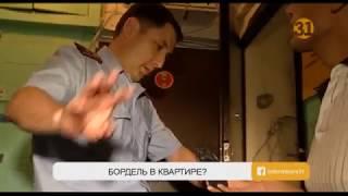 На притон в собственном доме пожаловались жители Алматы