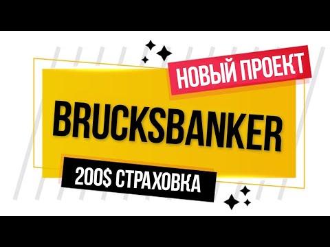 ОБЗОР BRUCKSBANKER.COM - НОВЫЙ ВЫСОКОДОХОДНЫЙ ПРОЕКТ! ПЛАТИТ ПРОЦЕНТЫ ПОЖИЗНЕННО! СТРАХОВКА 200$