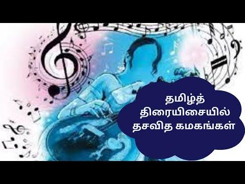 Dasavitha Gamakas in Tamil Fim Music