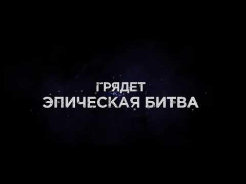 Проклятые: Противостояние — Русский трейлер