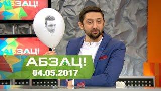 Абзац! Выпуск   04 05 2017
