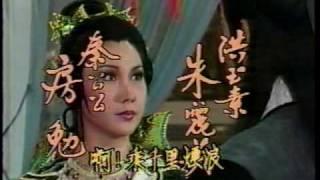 1985 中視 楚留香新傳 鄭少秋 米雪 沈海蓉 陳玉玫 姜厚任