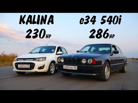 Этого не может быть! Лада Калина Турбо Vs BMW E34 540i ГОНКА.