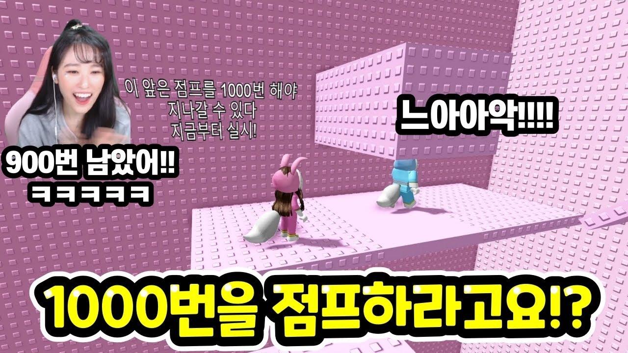 키보드 부셨어요!ㅠㅠ 1000번 점프해야 지나갈 수 있다구!!? -딸기우유점프맵