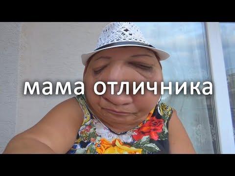 Мама Отличника показывает что у неё в сумочке