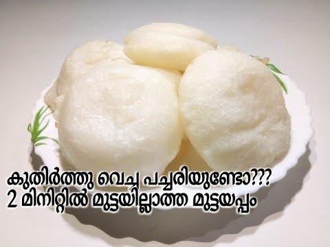 വെറും രണ്ട് ചേരുവകൾ കൊണ്ട് മുട്ടയപ്പം ഉണ്ടാക്കാം/Muttayappam without egg/Special Mutta sirkka