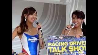 説明 2014 SUPER GT 鈴鹿でのレースクイーンの動画です。