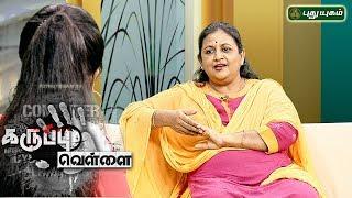 Karuppu Vellai – PuthuYugam tv Show