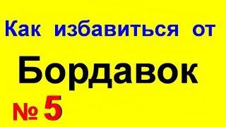 Как избавиться от Бородавки - удаление бородавок  | № 5 | #удалениебородавок #edblack(Основные причины появления бородавок у многих людей не выяснены. Предполагается, что их появлению могут..., 2015-12-03T09:28:51.000Z)