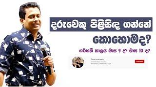 Tissa Jananayake Episode 87