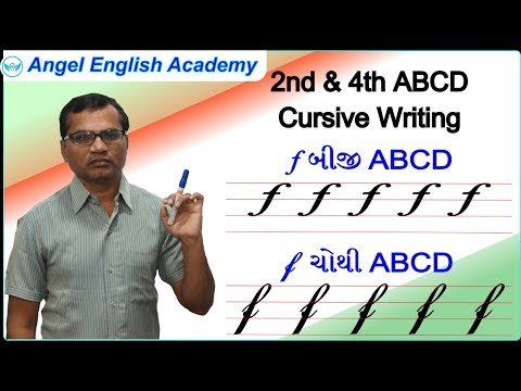 f 2nd & 4th ABCD Cursive writing Learn English with Gujarati