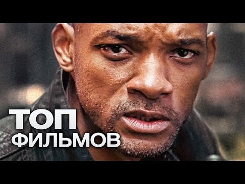 ТОП-20 ЛУЧШИХ ФИЛЬМОВ БОЕВИКОВ (2016-2017) - Видео онлайн