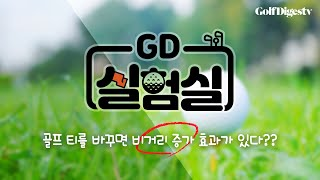 GD실험실 : 골프 티를 바꾸면 비거리 증가 효과가 있…