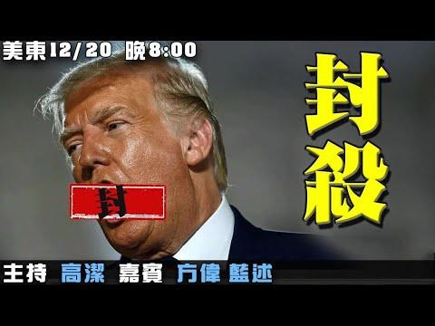 数字显真相 拜登家族腐败 嘉宾: 方伟 蓝述 主持人:高洁【希望之声TV】(2020/12/19)