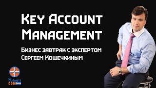 Управление отделом продаж. Key Account Management 1. Бизнес завтрак НБД Банк.