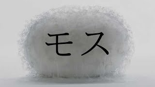 【歌ってみた】モス/サカナクション【カラオケ】