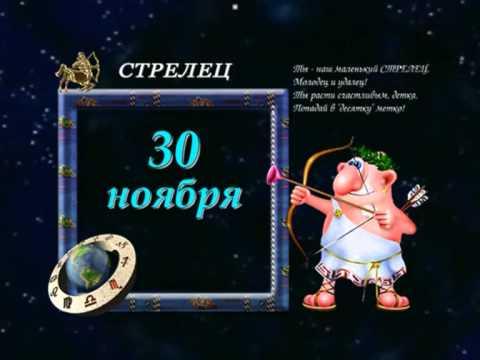 гороскоп 30 ноября